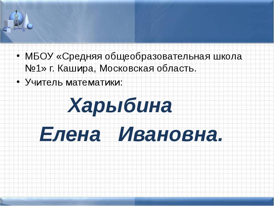 МБОУ «Средняя общеобразовательная школа №1» г. Кашира, Московская область. У...