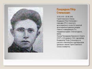Кандауров Пётр Степанович 15.05.1913 - 23.08.1943 Герой Советского Союза. Кан