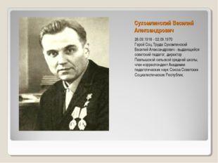 Сухомлинский Василий Александрович 28.09.1918 - 02.09.1970 Герой Соц.Труда Су