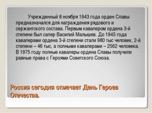 Россия сегодня отмечает День Героев Отечества.   Учрежденный 8 ноября 1943