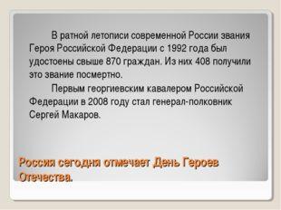 Россия сегодня отмечает День Героев Отечества.   В ратной летописи совреме
