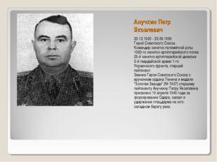 Анучкин Петр Яковлевич 23.12.1920 - 23.06.1969 Герой Советского Союза . Коман