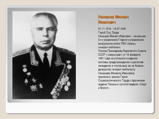 Ненашев Михаил Иванович 01.11.1918 - 18.07.1993 Герой Соц.Труда Ненашев Михаи...
