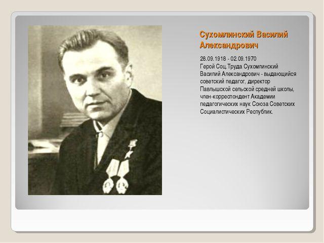 Сухомлинский Василий Александрович 28.09.1918 - 02.09.1970 Герой Соц.Труда Су...