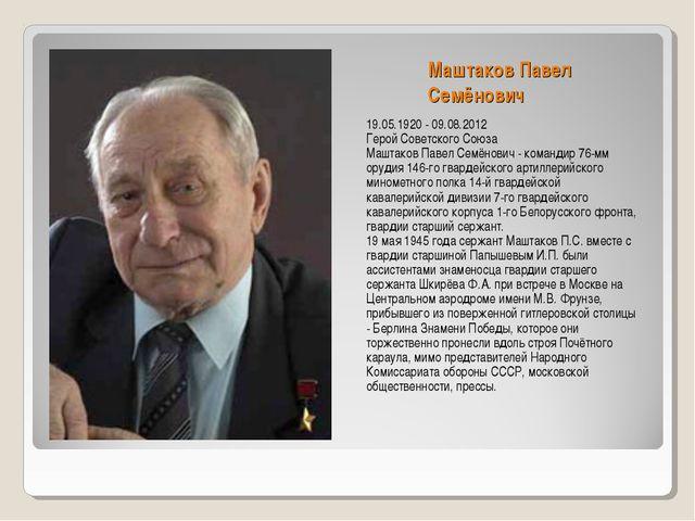 Маштаков Павел Семёнович 19.05.1920 - 09.08.2012 Герой Советского Союза Машта...