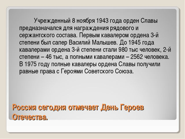 Россия сегодня отмечает День Героев Отечества.   Учрежденный 8 ноября 1943...
