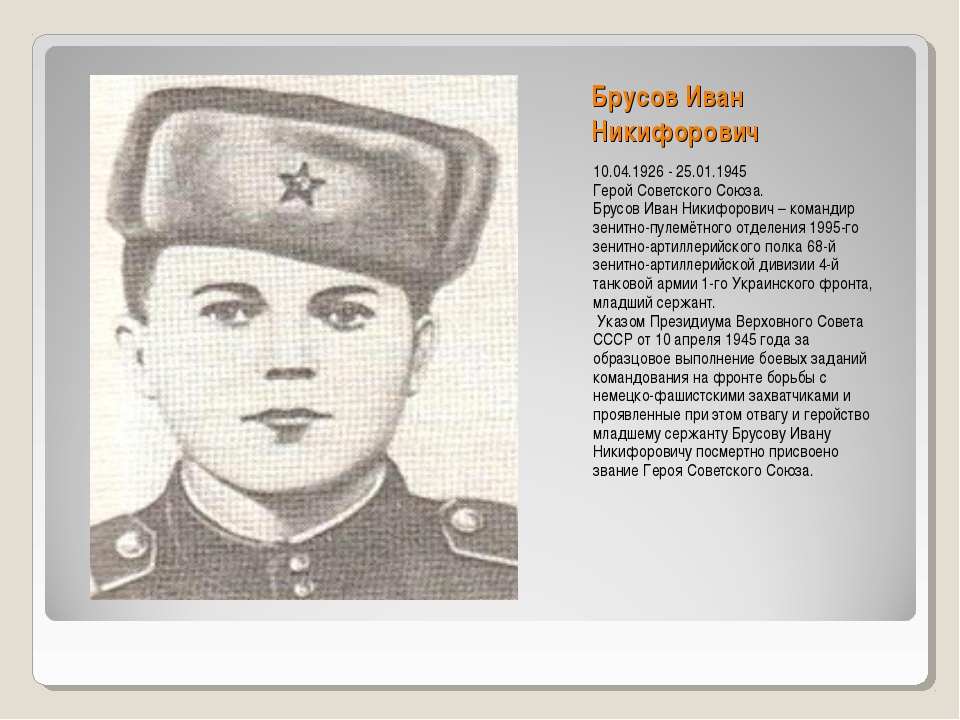 Брусов Иван Никифорович 10.04.1926 - 25.01.1945 Герой Советского Союза. Брусо...