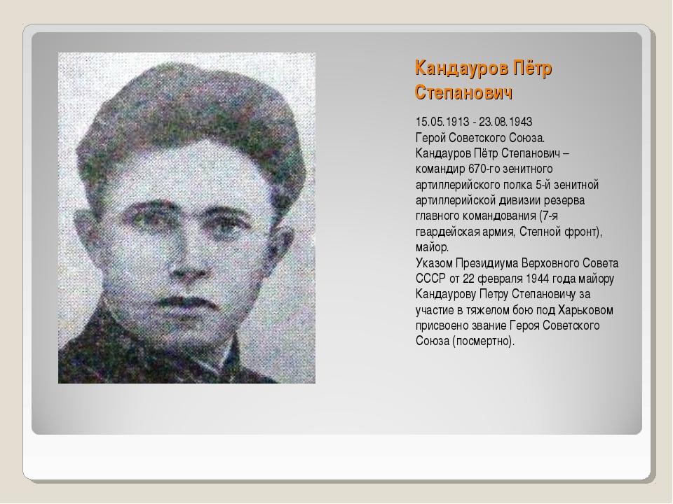 Кандауров Пётр Степанович 15.05.1913 - 23.08.1943 Герой Советского Союза. Кан...