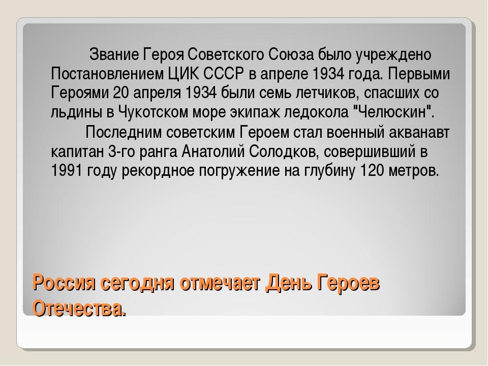 Россия сегодня отмечает День Героев Отечества.   Звание Героя Советского С...