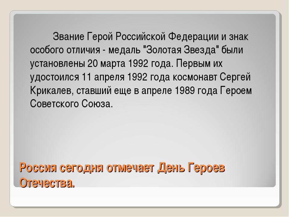 Россия сегодня отмечает День Героев Отечества.   Звание Герой Российской Ф...