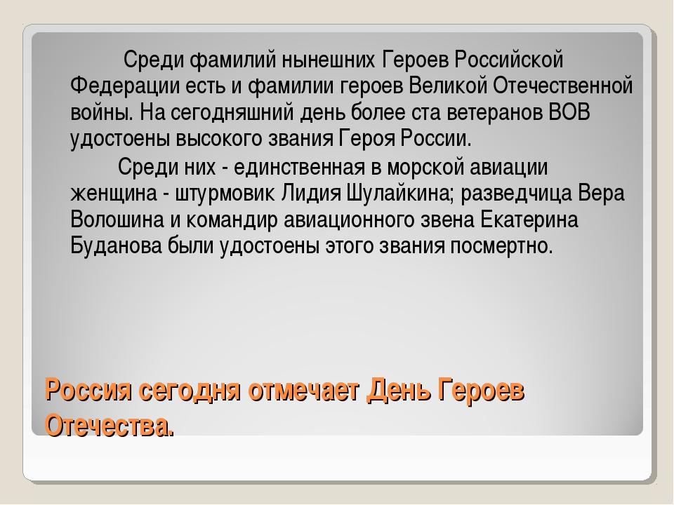 Россия сегодня отмечает День Героев Отечества.   Среди фамилий нынешних Ге...