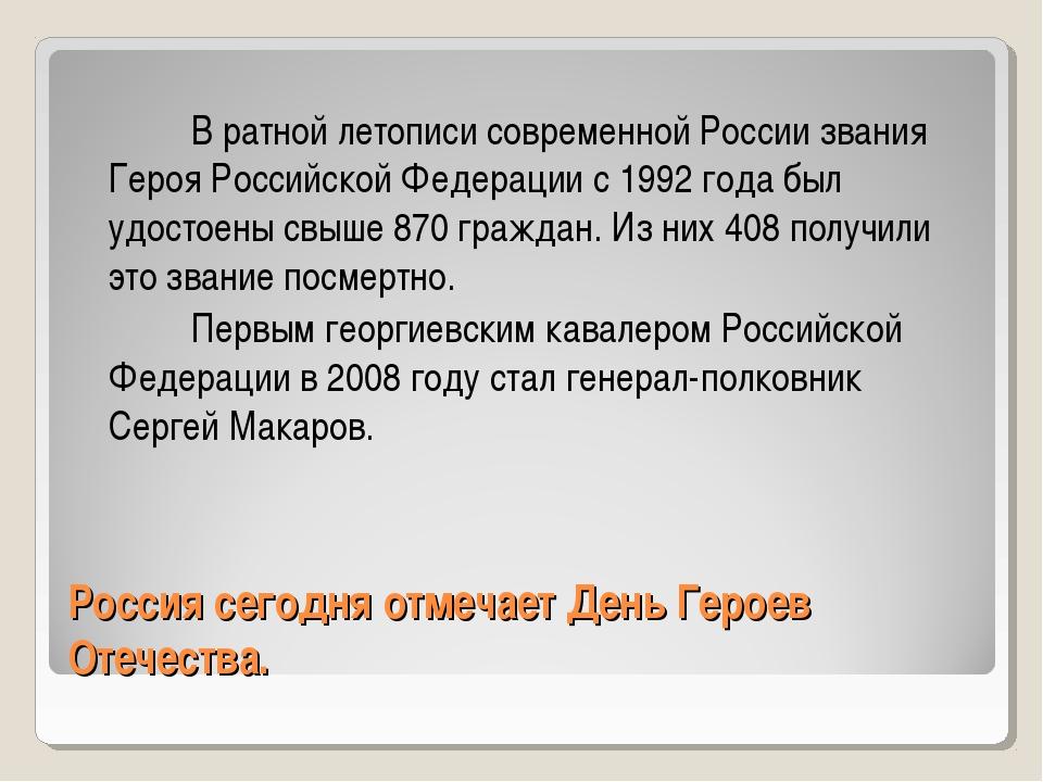 Россия сегодня отмечает День Героев Отечества.   В ратной летописи совреме...
