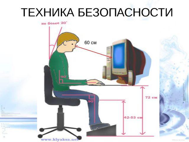 ТЕХНИКА БЕЗОПАСНОСТИ 60 см