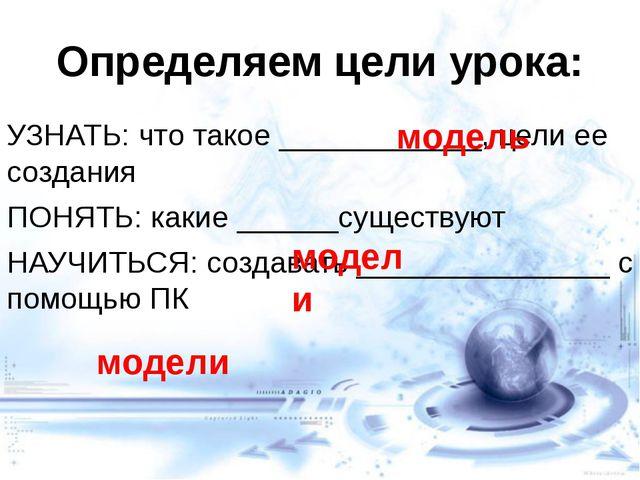 Определяем цели урока: УЗНАТЬ: что такое ____________, цели ее создания ПОНЯТ...