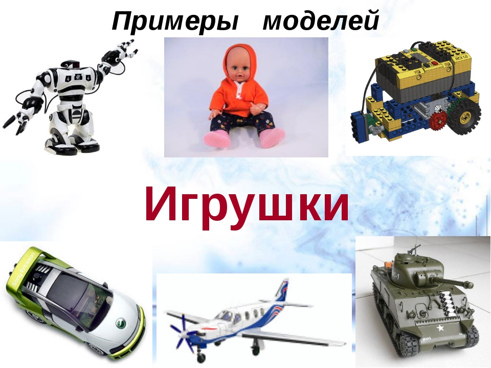 Игрушки Примеры моделей