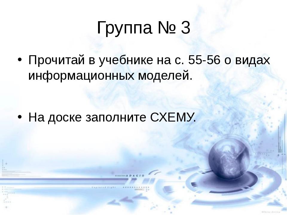 Группа № 3 Прочитай в учебнике на с. 55-56 о видах информационных моделей. На...