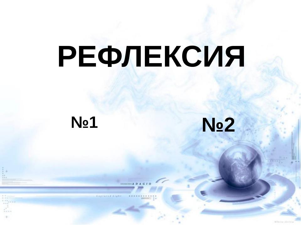 РЕФЛЕКСИЯ №1 №2