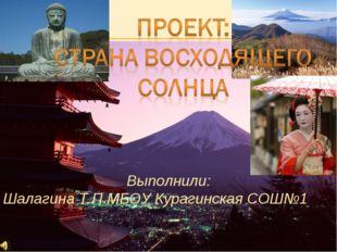 Выполнили: Шалагина Т.П.МБОУ Курагинская СОШ№1