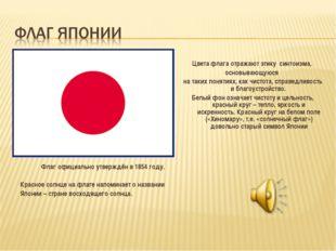 Флаг официально утверждён в 1854 году. Красное солнце на флаге напоминает о