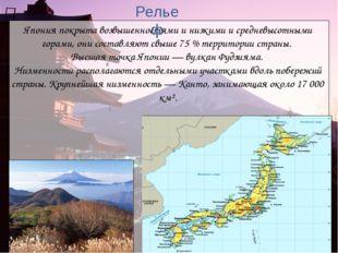 Япония покрыта возвышенностями и низкими и средневысотными горами, они состав