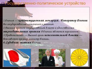 1.Япония— конституционная монархия. Император Японии все государственные наз