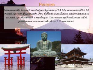 Большинство японцев исповедуют буддизм (71,4%) и синтоизм (83,9%). Китайски