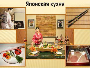 * Японская кухня