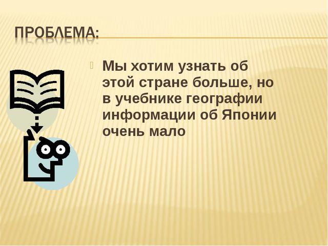 Мы хотим узнать об этой стране больше, но в учебнике географии информации об...