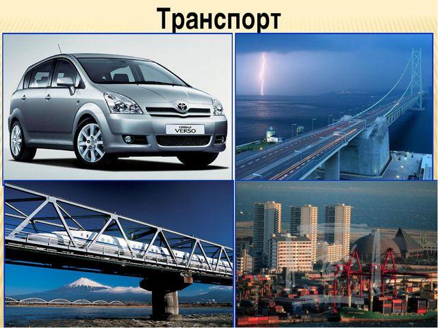 * Транспорт
