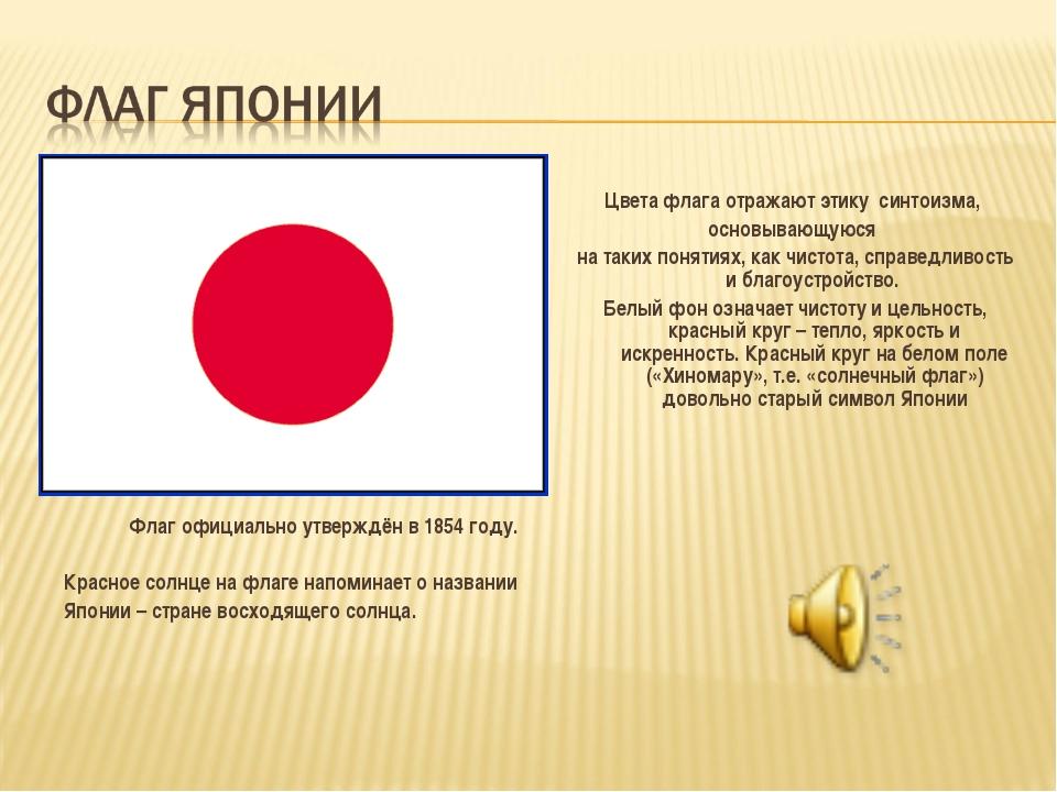 Флаг официально утверждён в 1854 году. Красное солнце на флаге напоминает о...