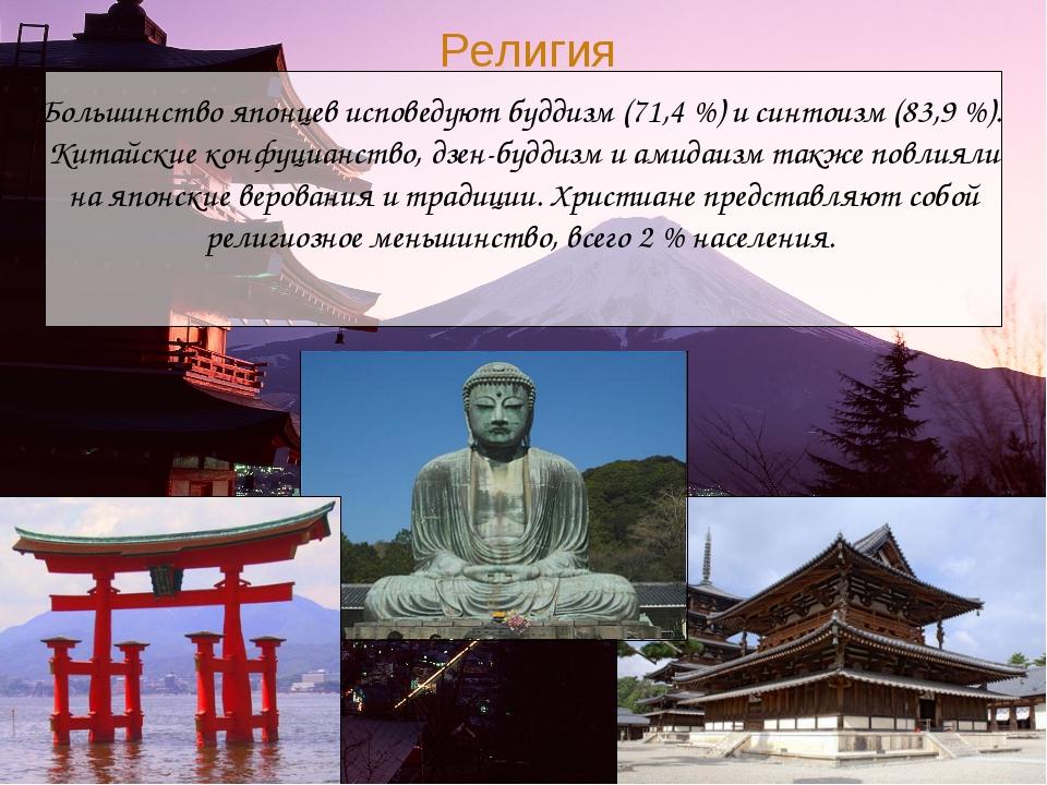 Большинство японцев исповедуют буддизм (71,4%) и синтоизм (83,9%). Китайски...