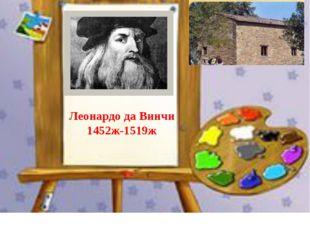 Леонардо да Винчи 1452ж-1519ж