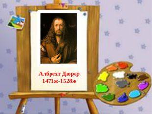 Албрехт Дюрер 1471ж-1528ж