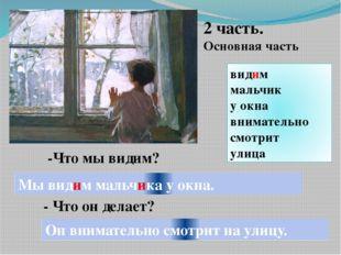 -Что мы видим? Мы видим мальчика у окна. - Что он делает? Он внимательно смот