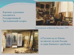 Картины художника находятся в Государственной Третьяковской галерее, В мастер