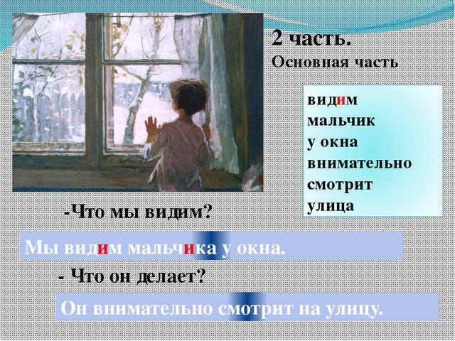 -Что мы видим? Мы видим мальчика у окна. - Что он делает? Он внимательно смот...