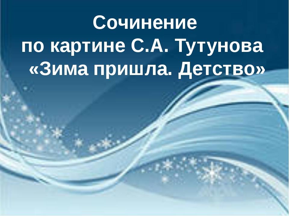 Сочинение по картине С.А. Тутунова «Зима пришла. Детство»
