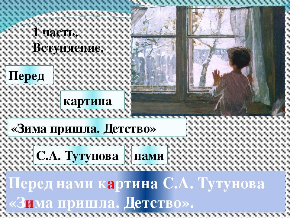 1 часть. Вступление. Перед картина «Зима пришла. Детство» нами С.А. Тутунова...