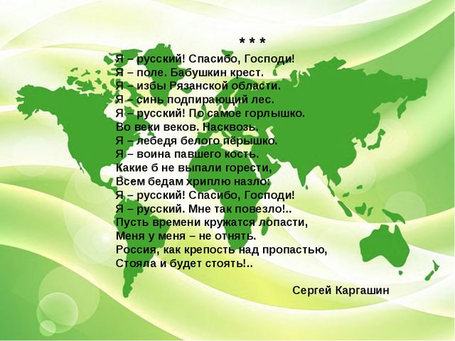 * * * Я – русский! Спасибо, Господи! Я – поле. Бабушкин крест. Я – избы Рязан...