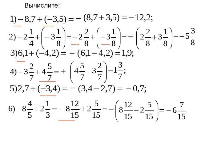 Вычислите: ___ ___ ____ ___ ___ ______ ______ ______