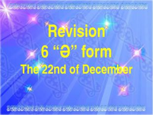 """Revision 6 """"Ә"""" form The 22nd of December"""
