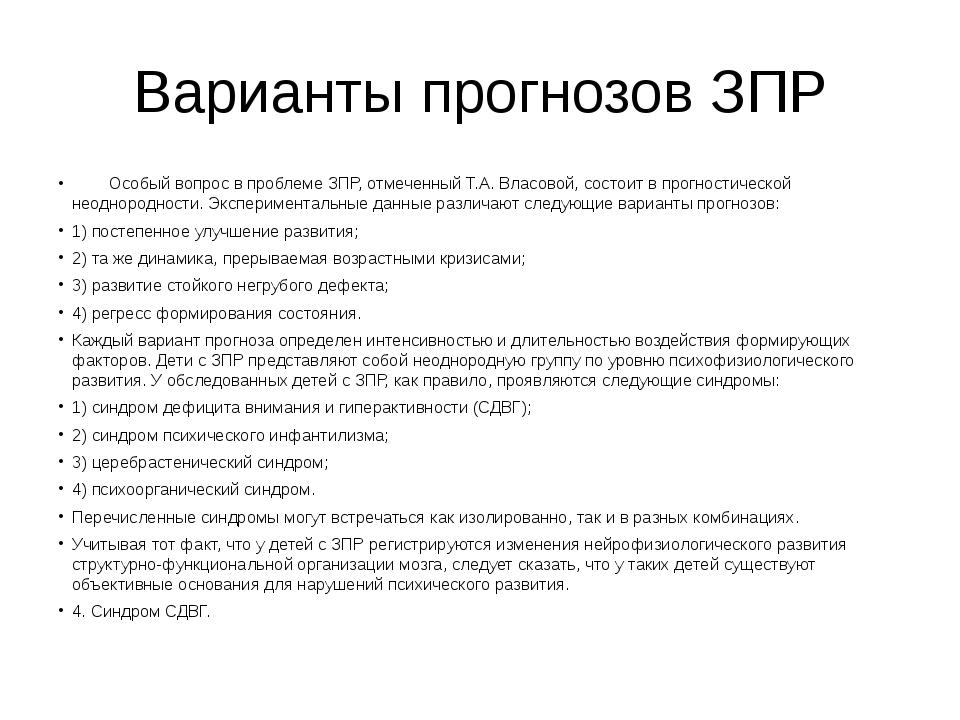 Варианты прогнозов ЗПР  Особый вопрос в проблеме ЗПР, отмеченный Т.А....