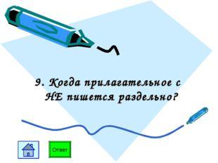 9. Когда прилагательное с НЕ пишется раздельно? Ответ