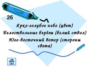 26 Ярко-голубое небо (цвет) Белоствольные берёзы (белый ствол) Юго-восточный