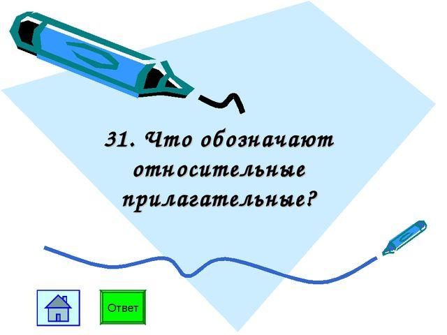 31. Что обозначают относительные прилагательные? Ответ