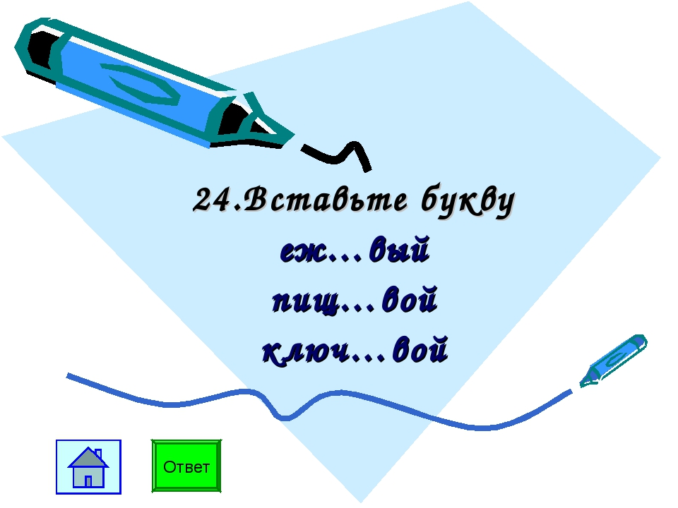 24.Вставьте букву еж…вый пищ…вой ключ…вой Ответ