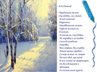 Ф.И.Тютчев Чародейкою Зимою Околдован, лес стоит - И под снежной бахромою, Не