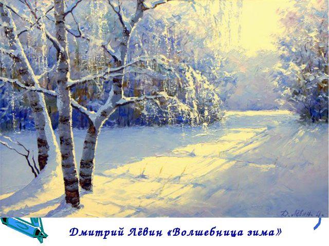 Дмитрий Лёвин «Волшебница зима»