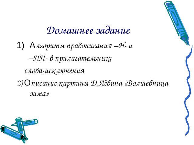 Домашнее задание Алгоритм правописания –Н- и –НН- в прилагательных; слова-иск...