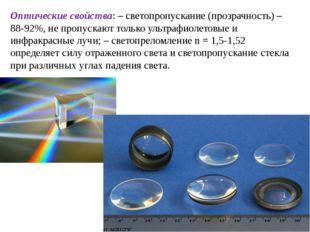 Оптические свойства: – светопропускание (прозрачность) – 88-92%, не пропускаю